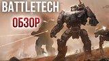 видео 7 мин. 34 сек. BattleTech - Один из самых свежих тактических проектов последних лет (Обзор/Review) раздел: Игры добавлено: 9 мая 2018