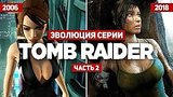 видео 15 мин. 4 сек. Эволюция серии игр Tomb Raider #2 (2006 - 2018) раздел: Игры добавлено: 10 мая 2018