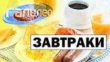 видео 4 мин. 17 сек. Галилео | Завтраки ? Breakfasts раздел: Технологии, наука добавлено: 11 мая 2018