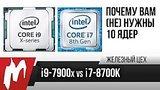 видео 8 мин. 2 сек. Core i9-7900X vs. i7-8700K — Или почему вам (не) нужны 10 ядер — ЖЦ — Игроманияш раздел: Игры добавлено: 11 мая 2018
