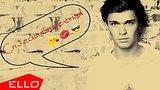 видео 3 мин. 22 сек. Илья Гуров - Сногсшибательная / Премьера Песни раздел: Музыка, выступления добавлено: 15 мая 2018