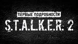 видео 7 мин. 5 сек. Первые Подробности о S.T.A.L.K.E.R. 2 раздел: Игры добавлено: 17 мая 2018