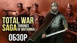 видео 7 мин. 56 сек. Total War Saga: Thrones of Britannia - Наконец-то исторический! раздел: Игры добавлено: 18 мая 2018