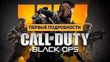 видео 6 мин. 55 сек. Первые подробности Call of Duty: Black Ops 4 раздел: Игры добавлено: 19 мая 2018
