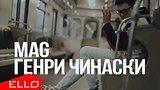 видео 2 мин. 30 сек. Mag - Генри Чинаски / ELLO UP^ / раздел: Музыка, выступления добавлено: 22 мая 2018