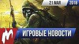 видео 13 мин. 18 сек. Игромания! ИГРОВЫЕ НОВОСТИ, 21 мая (S.T.A.L.K.E.R. 2, Rage 2, Call Of Duty: Black Ops 4) раздел: Игры добавлено: 22 мая 2018