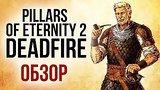 видео 8 мин. 27 сек. Pillars of Eternity 2: Deadfire - Пираты карибского моря + Baldur's Gate 2 (Обзор/Review) раздел: Игры добавлено: 24 мая 2018