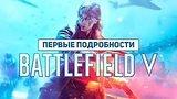 видео 6 мин. 48 сек. Первые Подробности о Battlefield V раздел: Игры добавлено: 25 мая 2018