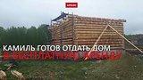 видео 1 мин. 52 сек. Строит дом для фельдшера раздел: Новости, политика добавлено: 26 мая 2018