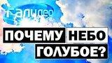 видео 5 мин. 22 сек. Галилео | Почему небо голубое? ? Why the sky is blue? раздел: Технологии, наука добавлено: 27 мая 2018