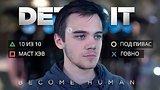 видео 8 мин. 56 сек. Восстание машин. Обзор на Detroit: Become Human раздел: Игры добавлено: 28 мая 2018