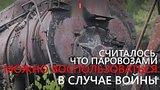 видео 1 мин. 21 сек. Уникальные паровозы разбирают на металлолом раздел: Новости, политика добавлено: 29 мая 2018