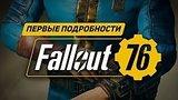 видео 6 мин. 17 сек. Первые Подробности о Fallout 76 раздел: Игры добавлено: 1 июня 2018