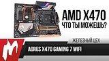 видео 5 мин. 44 сек. Ryzen 2700X, часть вторая: чипсет — Aorus X470 Gaming 7 WiFi — ЖЦ — Игромания раздел: Игры добавлено: 4 июня 2018