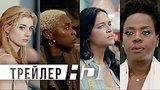 видео 2 мин. 18 сек. Вдовы   Официальный трейлер   HD раздел: Кино, ТВ, телешоу добавлено: 5 июня 2018