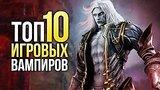 видео 14 мин. 48 сек. ТОП-10 ВАМПИРОВ в играх раздел: Игры добавлено: 5 июня 2018