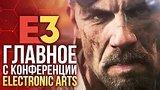 видео 7 мин. 11 сек. ГЛАВНОЕ с конференции ELECTRONIC ARTS I E3 2018 раздел: Игры добавлено: 11 июня 2018