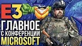видео 8 мин. 30 сек. ГЛАВНОЕ с конференции MICROSOFT I E3 2018 раздел: Игры добавлено: 12 июня 2018