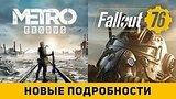 видео 7 мин. 43 сек. Новые подробности Fallout 76 и Metro:Exodus раздел: Игры добавлено: 13 июня 2018