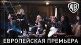 видео  8 подруг Оушена - Европейская премьера, Лондон раздел: Кино, ТВ, телешоу добавлено: 13 июня 2018