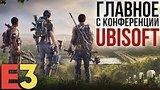 видео 6 мин. 9 сек. ГЛАВНОЕ с конференции UBISOFT I E3 2018 раздел: Игры добавлено: 13 июня 2018