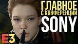 видео 5 мин. 35 сек. ГЛАВНОЕ с конференции SONY I E3 2018 раздел: Игры добавлено: 14 июня 2018