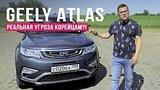 видео 16 мин. 52 сек. Китаец, за которого не стыдно! Тест-драйв нового Geely Atlas раздел: Авто, мото добавлено: 15 июня 2018