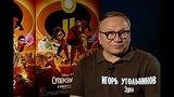 видео 3 мин. 42 сек. Суперсемейка 2 - Актёры озвучания раздел: Кино, ТВ, телешоу добавлено: 16 июня 2018