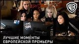 видео 48 сек. 8 подруг Оушена - лучшие моменты Европейской премьеры раздел: Кино, ТВ, телешоу добавлено: 16 июня 2018