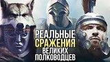 видео 11 мин. 2 сек. Реальные сражения великих полководцев раздел: Игры добавлено: 19 июня 2018