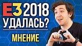видео 29 мин. 51 сек. E3 2018 УДАЛАСЬ? I Мнение раздел: Игры добавлено: 20 июня 2018