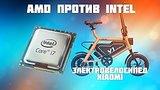 видео 4 мин. 45 сек. AMD троллит Intel, 8 ядерный Coffee lake в Июле, Электровелосипед от Xiaomi раздел: Технологии, наука добавлено: вчера 21 июня 2018