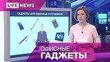 видео 2 мин. 30 сек. Обзор гаджетов для офисных работников раздел: Новости, политика добавлено: 14 июля 2015