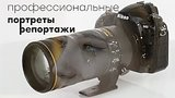 видео 3 мин. 53 сек. Nikon AF-S Nikkor 70-200mm F2.8E FL ED VR: светосильный телезум-объектив раздел: Технологии, наука добавлено: 25 июня 2018