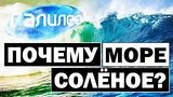 видео 3 мин. 33 сек. Галилео | Почему море солёное? ? Why the sea is salty? раздел: Технологии, наука добавлено: 26 июня 2018