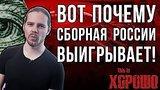 видео 11 мин. 33 сек. Вот почему сборная России выигрывает! раздел: Юмор, развлечения добавлено: 26 июня 2018