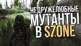 видео 24 мин. 24 сек. Недружелюбные мутанты в sZone! раздел: Игры добавлено: 14 июля 2015