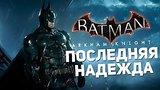 видео 56 мин. 26 сек. Прохождение Batman: Arkham Knight #1 - Последняя Надежда раздел: Игры добавлено: 14 июля 2015