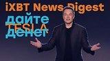 видео 4 мин. 53 сек. В тюрьму за игру, идеальный чехол, Tesla просит $2500 раздел: Технологии, наука добавлено: 2 июля 2018
