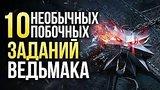 видео 12 мин. 32 сек. 10 лучших побочных квестов Ведьмака раздел: Игры добавлено: 3 июля 2018