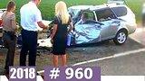 видео 11 мин. 10 сек. Новая Подборка записей с Авто Видеорегистратора за 07.07.2018 VIDEO № 960 раздел: Аварии, катастрофы, драки добавлено: 8 июля 2018