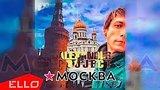 видео 3 мин. 30 сек. ALEXANDER PROJECT - Москва / ELLO UP^ / раздел: Музыка, выступления добавлено: 10 июля 2018