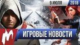 видео 14 мин. 50 сек. Игромания! ИГРОВЫЕ НОВОСТИ, 9 июля (Assassin's Creed, Metro: Exodus, Control, Игромания) раздел: Игры добавлено: 10 июля 2018