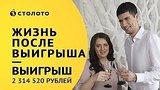 видео 2 мин. 45 сек. 18+. Победители Гослото: лотерейный выигрыш в 2,3 млн. рублей позволил молодоженам купить квартиру раздел: Новости, политика добавлено: 11 июля 2018