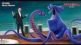 видео 1 мин. 40 сек. Миша Марвин - Песня Кракена (OST «Монстры на каникулах 3: море зовет») раздел: Кино, ТВ, телешоу добавлено: 13 июля 2018