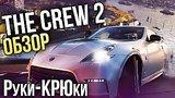 видео  The Crew 2 - Руки-КРЮки (Обзор/Review) раздел: Игры добавлено: 13 июля 2018