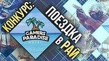 видео 1 мин. 28 сек. Отдыхай в Таиланде и играй 30 дней! Поездка в Рай от ИГРОМАНИИ раздел: Игры добавлено: 18 июля 2018