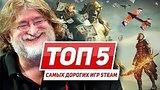 видео 8 мин. 51 сек. ТОП 5 самых дорогих игр Steam раздел: Игры добавлено: 21 июля 2018