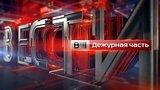 видео 13 мин. 22 сек. Вести. Дежурная часть от 14.07.2015 раздел: Новости, политика добавлено: 14 июля 2015