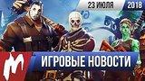 видео 13 мин. 50 сек. Игромания! ИГРОВЫЕ НОВОСТИ, 23 июля (Fortnite Battle Royale, God of War, Star Citizen, RE 2) раздел: Игры добавлено: 24 июля 2018